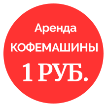 аренда кофемашины за 1 руб